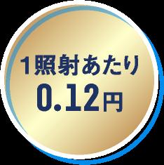 1照射あたり0.12円