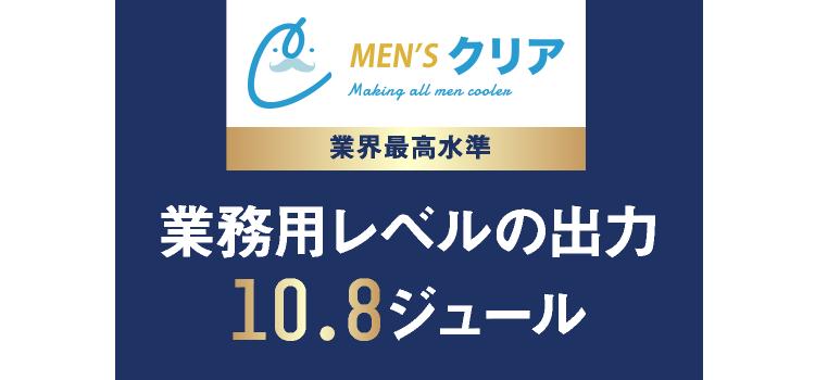 ヒゲ脱毛MEN'Sクリア業界最高水準 業務用レベルの出力10.8ジュール