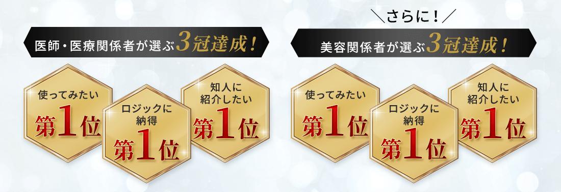 医師・医療関係者が選ぶ3冠達成!