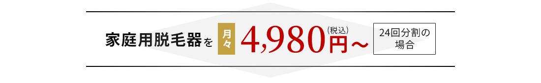 家庭用脱毛器を月々4980円~