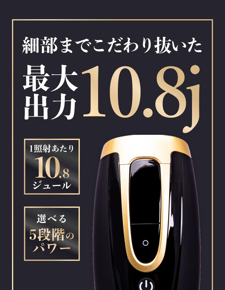 最大出力10.8J