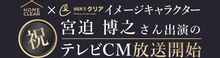祝、宮迫 博之さん出演のテレビCM放送開始
