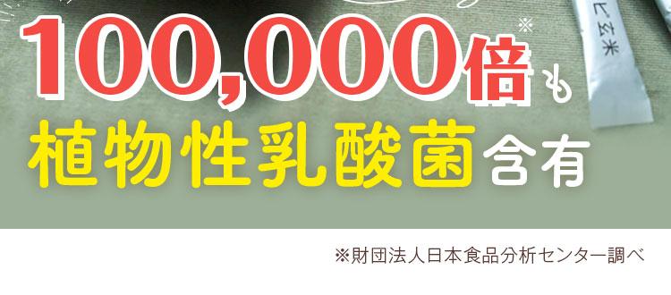 100,000倍も植物性乳酸菌含有