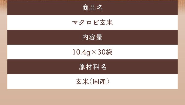 マクロビ玄米