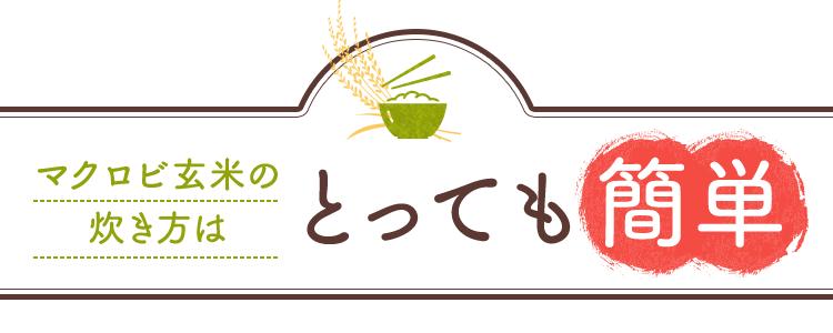 マクロビ玄米の炊き方はとっても簡単