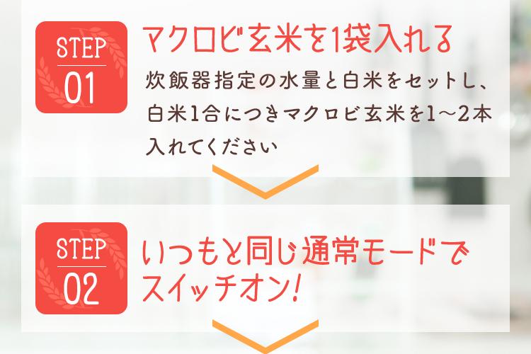 [step1]マクロビ玄米を1袋入れる。[step2]いつもと同じ通常モードでスイッチオン!