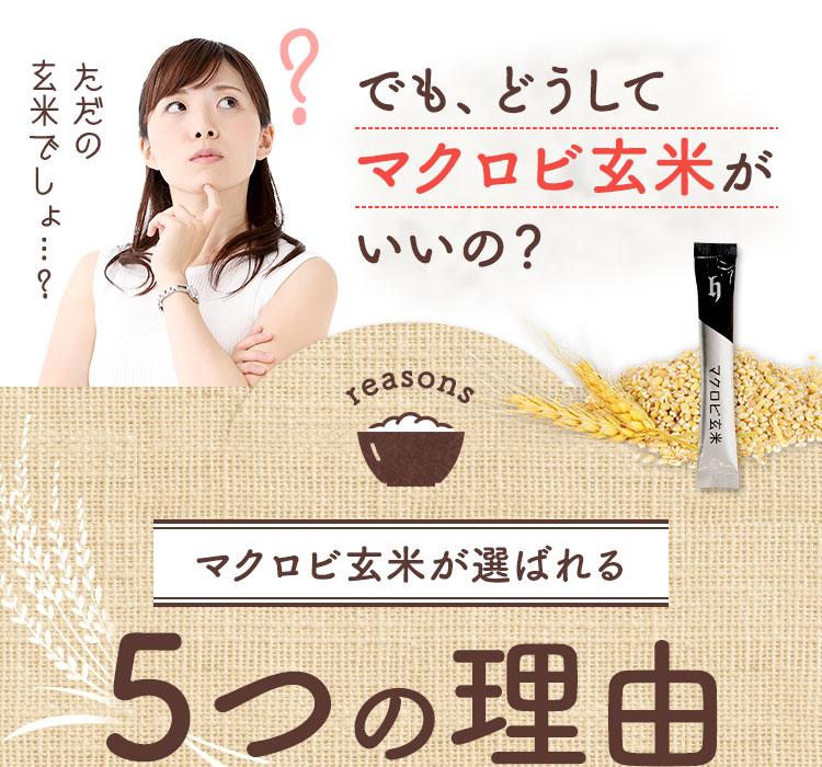 マクロビ玄米が選ばれる5つの理由