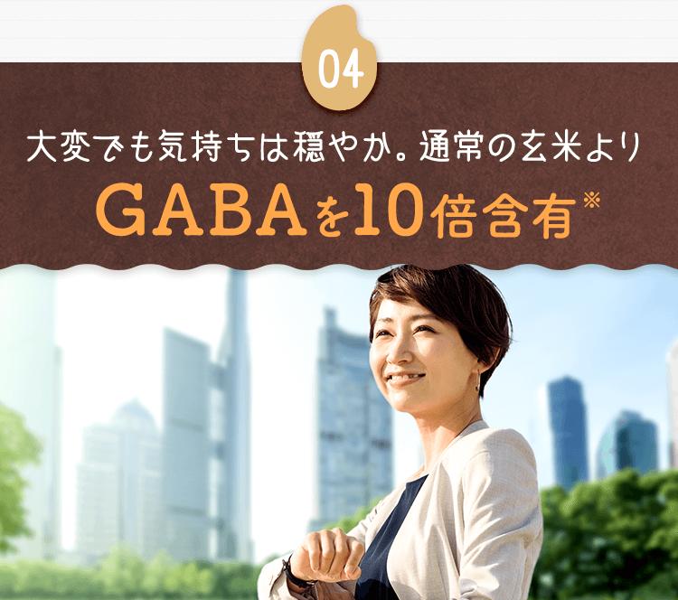 大変でも気持ちは穏やか。通常の玄米よりGABAを10倍含有