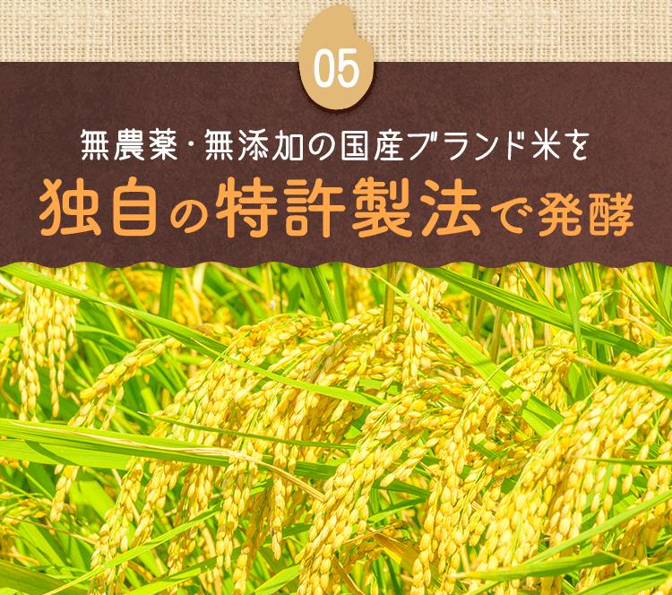 無農薬・無添加の国産ブランド米を独自の特許製法で発酵