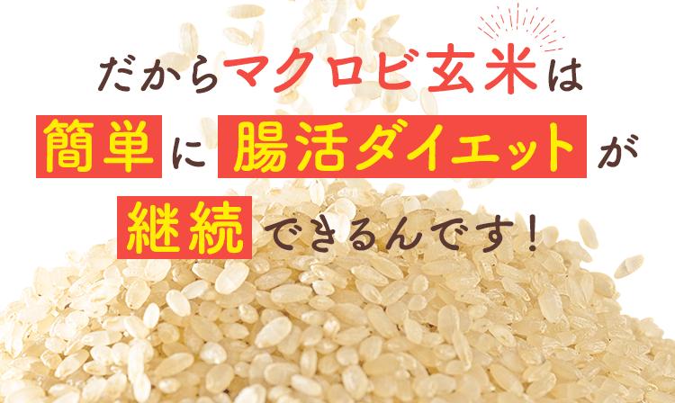 だからマクロビ玄米は簡単に 腸活ダイエットが継続できるんです!