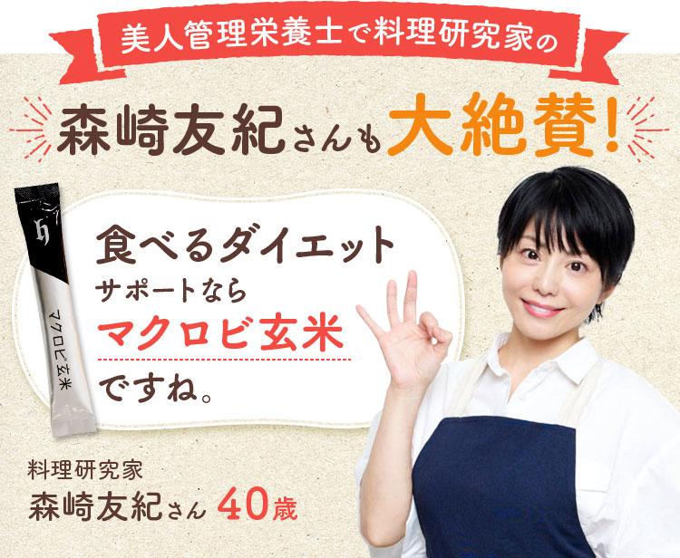 美人管理栄養士で料理研究家の森崎友紀さんも大絶賛!