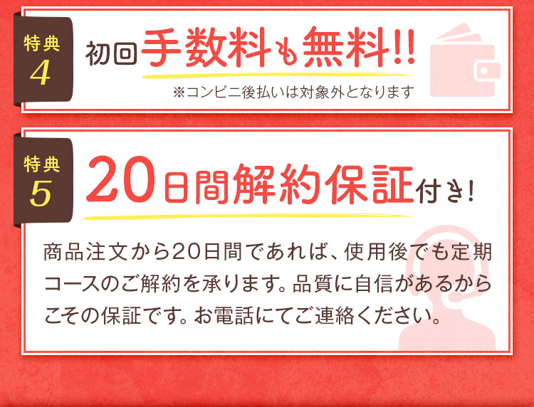20日間解約保証付き!