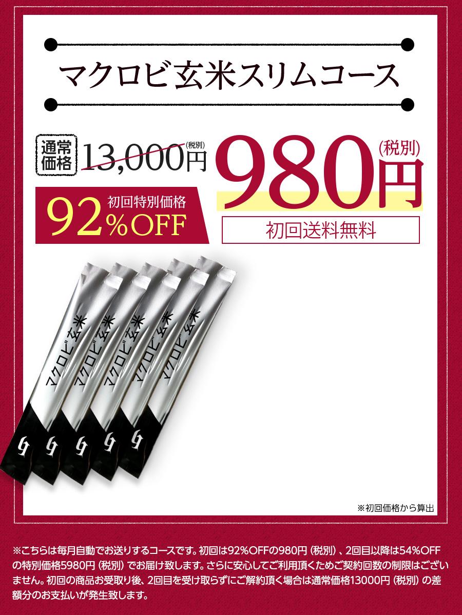 マクロビ玄米スリムコース初回送料無料で980円(税別)