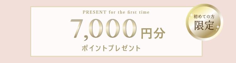 7000円分ポイントプレゼント