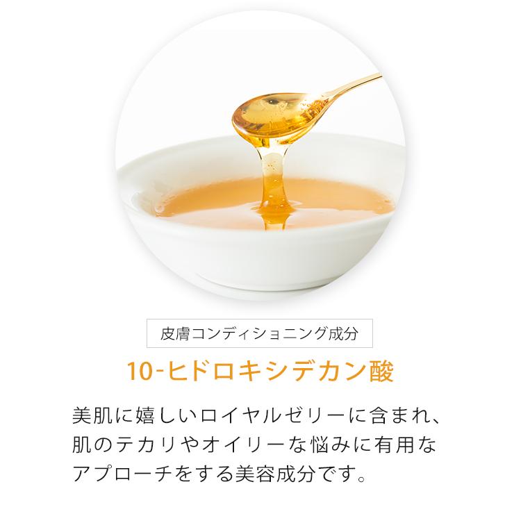 10-ヒドロキシデカン酸