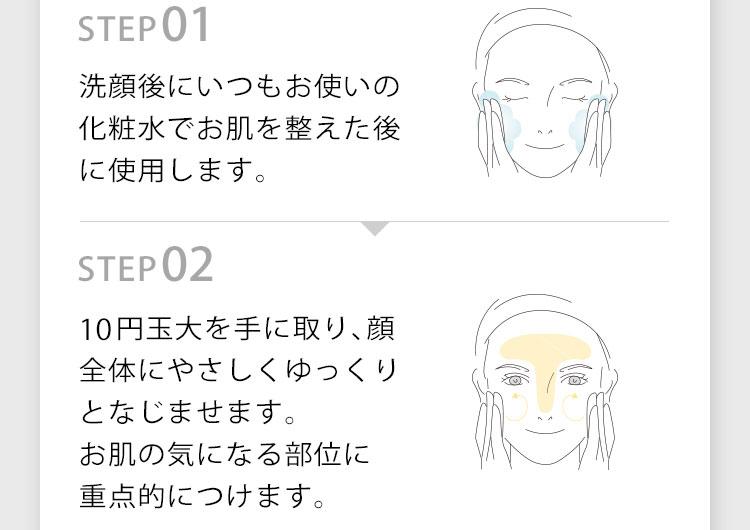 洗顔後にいつもお使いの化粧水でお肌を整えた後に使用します。