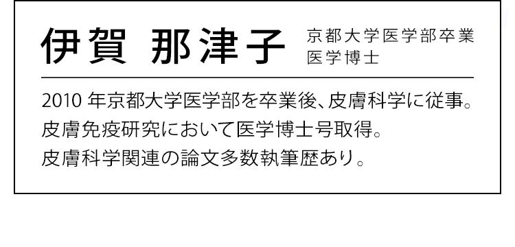 伊賀 那津子[京都大学医学部卒業医学博士]