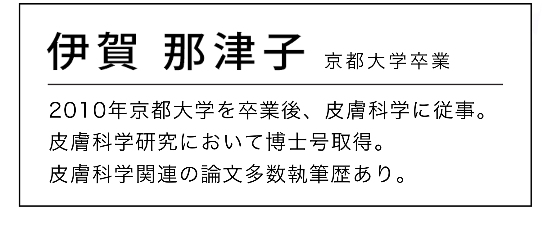 伊賀 那津子[京都大学卒業]