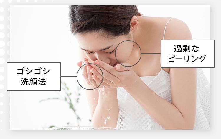 ゴシゴシ洗顔法/過剰なピーリング