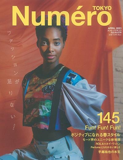 Numero Tokyo 4月号