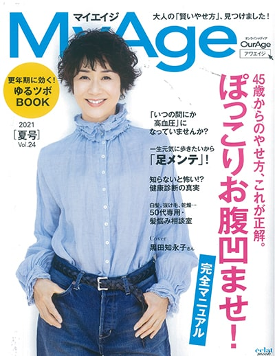 MyAge 夏号vol.24