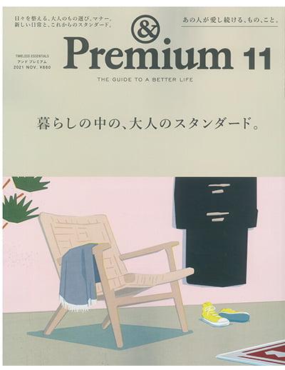 &Premium11月号