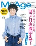MyAge 夏号 vol.2