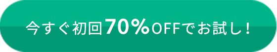 今すぐ初回70%OFFでお試し!…