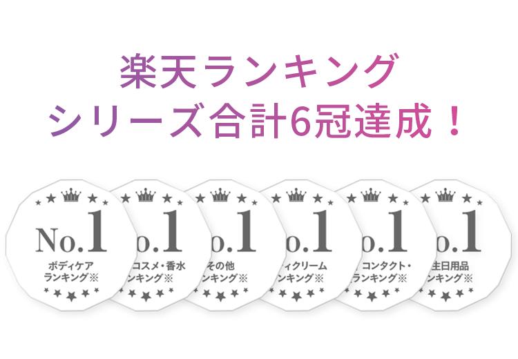楽天ランキング シリーズ合計6冠達成!…