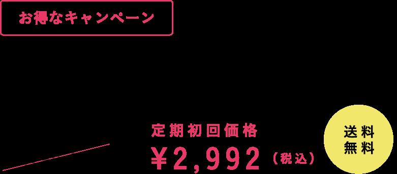 お得なキャンペーン デリケートボディウォッシュ250mL イヴピアッツェローズの香り 通常価格¥3,740(税込)定期初回価格¥2,992(税込)送料無料