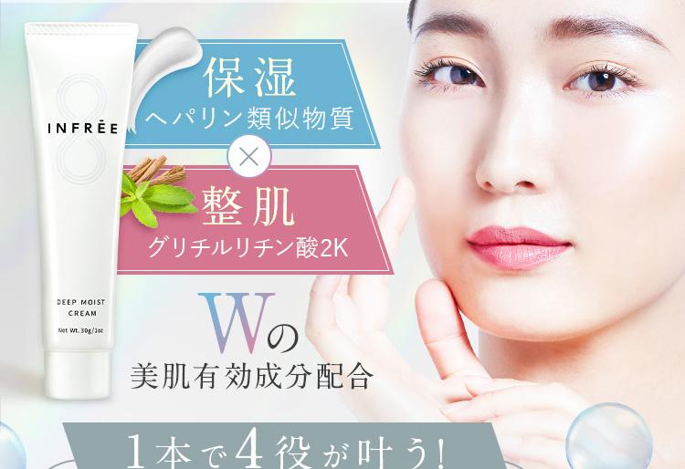 Wの美肌有効成分配合