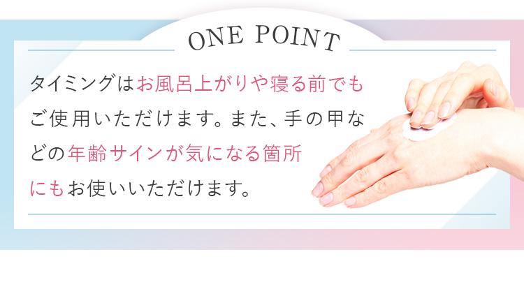 手の甲などの年齢サインが気になる箇所にもお使いいただけます。