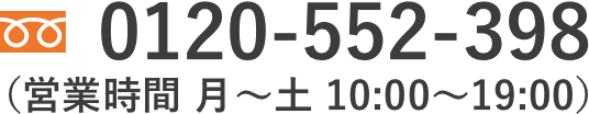 0120-552-398