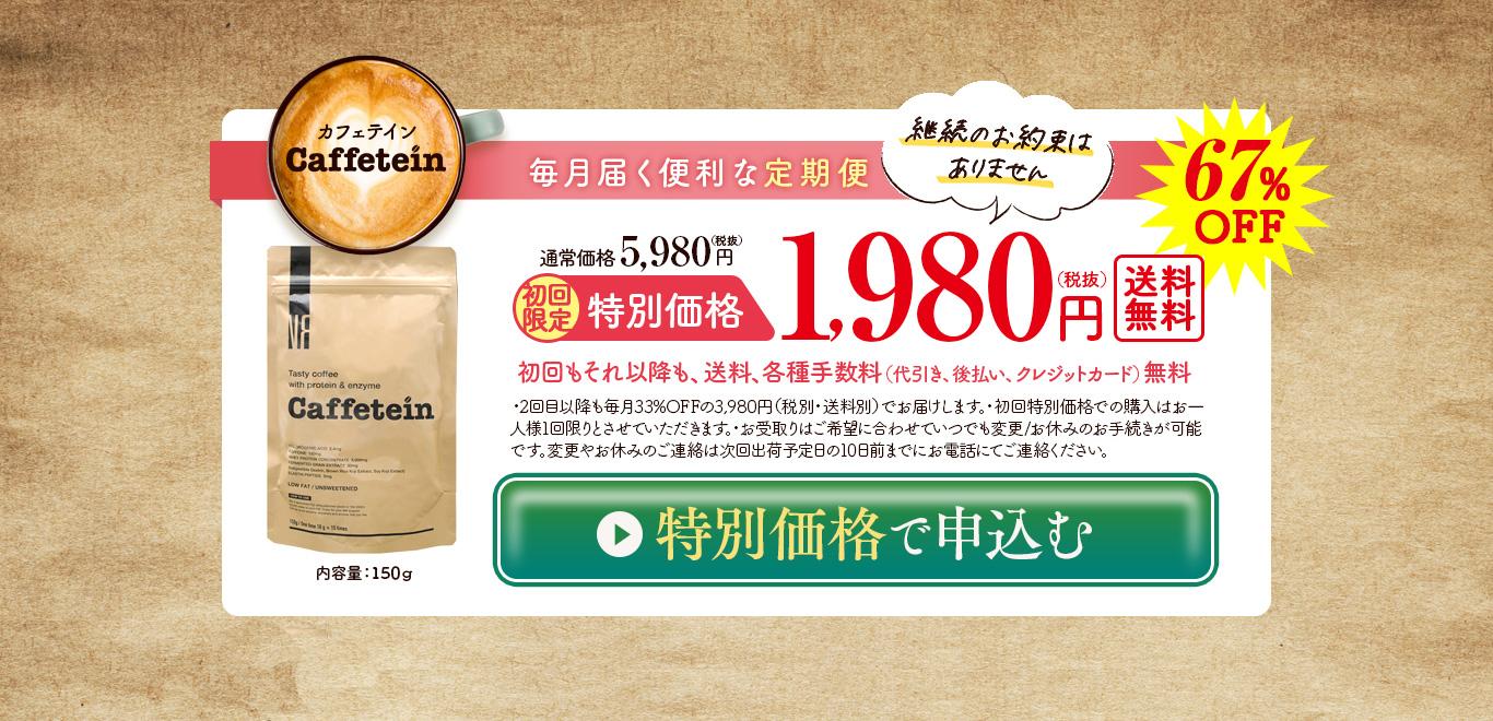 Caffetein 毎月届く便利な定期便 初回限定特別価格 67%OFF 1,980円(税抜)