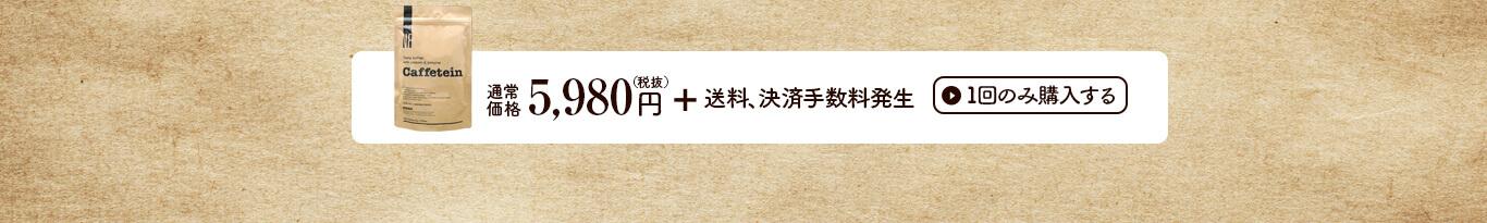 Caffetein 通常価格5,980円(税抜)+送料、各種手数料(代引き、後払い、クレジットカード)発生 1回のみ購入する