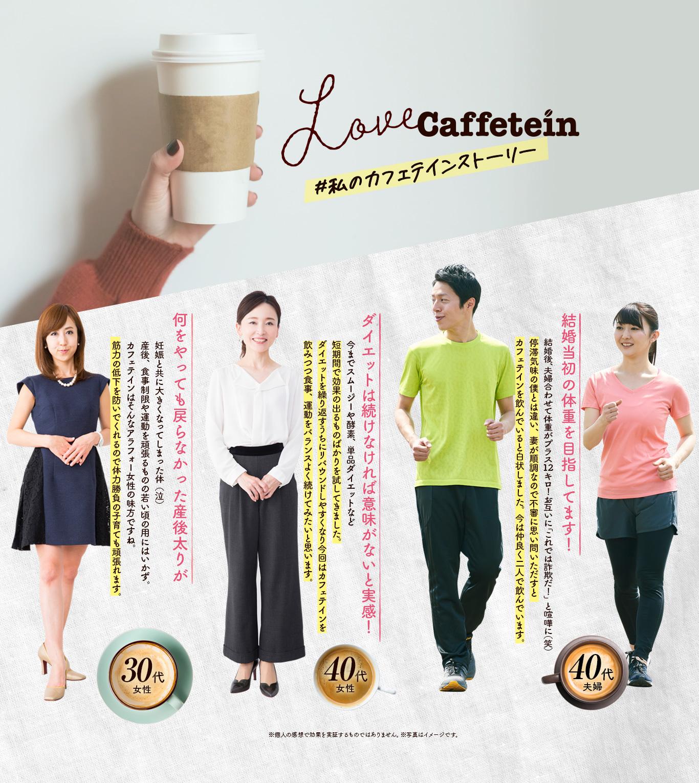 Caffetein #私のカフェテインストーリー