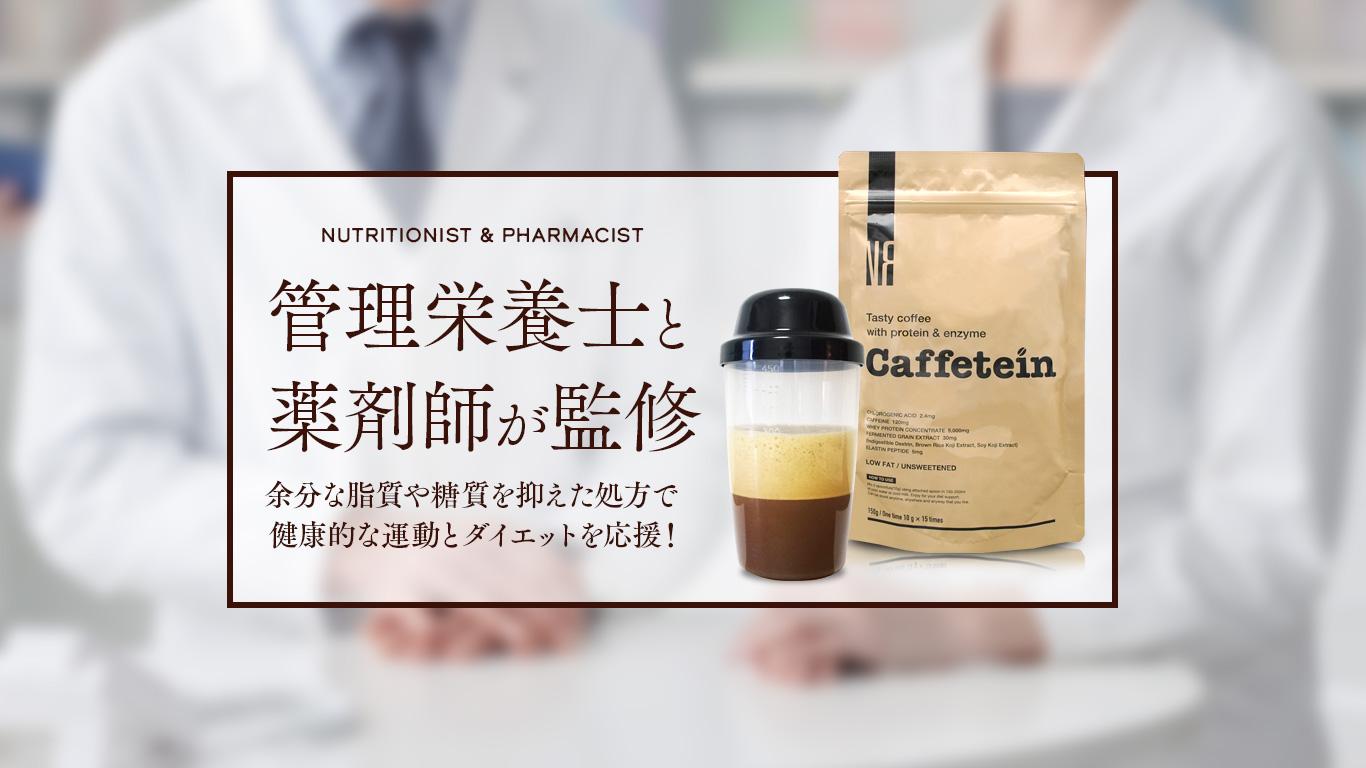 Caffetein 管理栄養士と薬剤師が監修