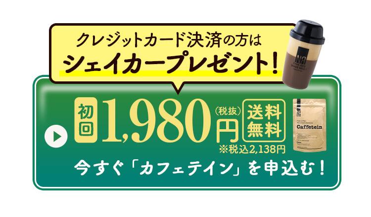Caffetein クレジットカード決済の方はシェイカープレゼント!初回1,980円(税抜) 送料無料