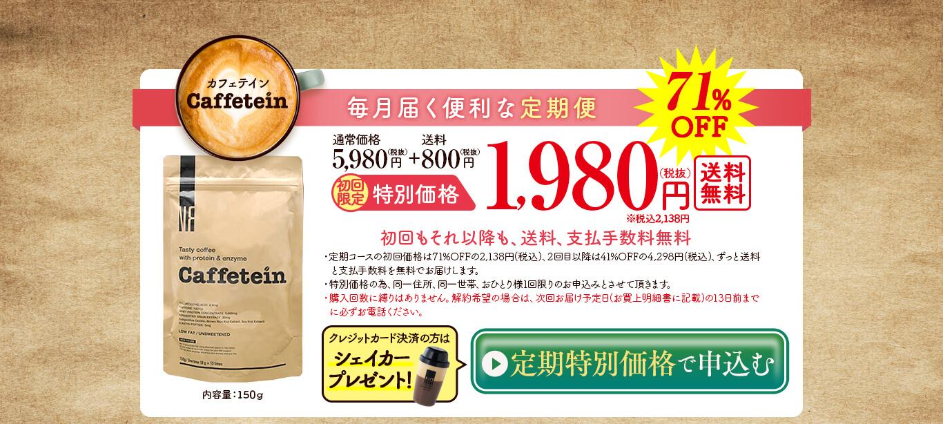 Caffetein 毎月届く便利な定期便 初回限定特別価格 71%OFF 1,980円(税抜)