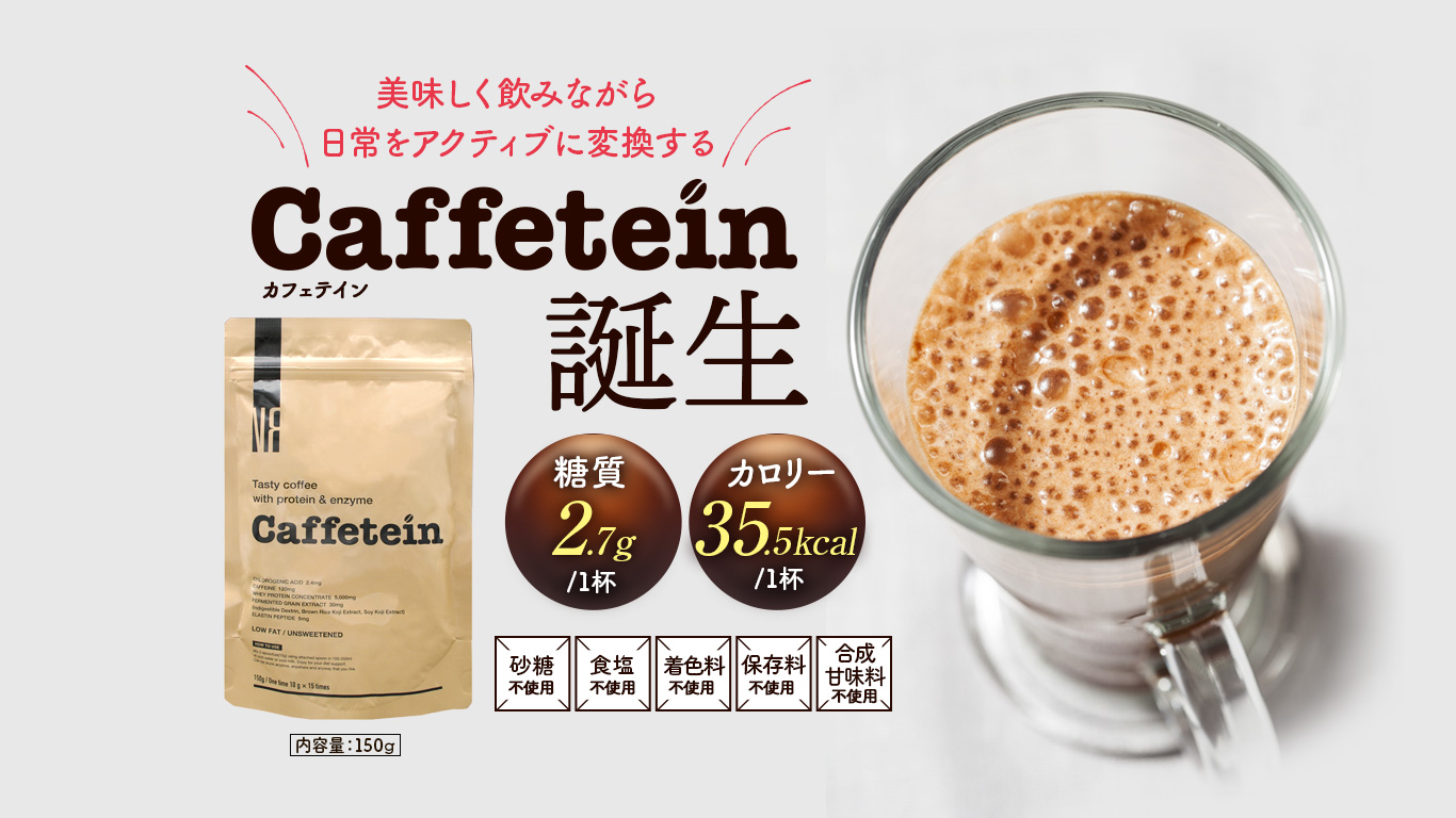 Caffetein 美味しく飲みながら日常をアクティブに変換するCaffeten誕生