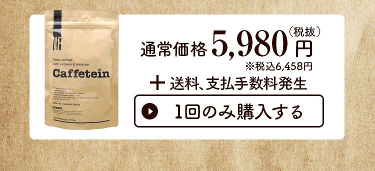 Caffetein 通常価格5,980円(税抜)+送料、支払い手数料発生 1回のみ購入する