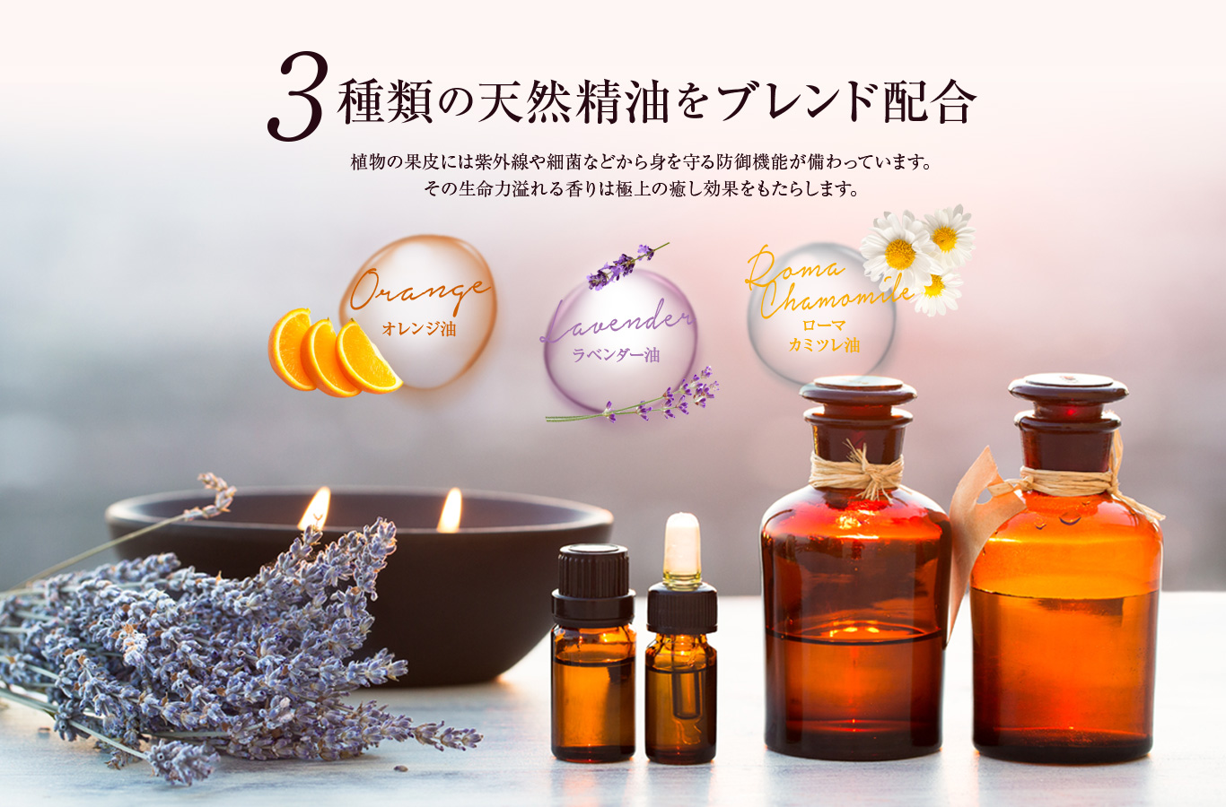 3種類の天然精油をブレンド配合
