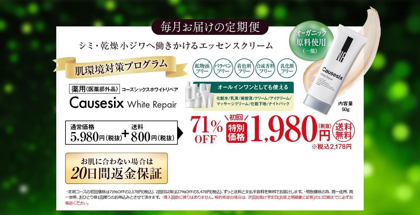 毎月お届けの定期便 肌環境対策プログラム 特別価格 1,980円(税抜)