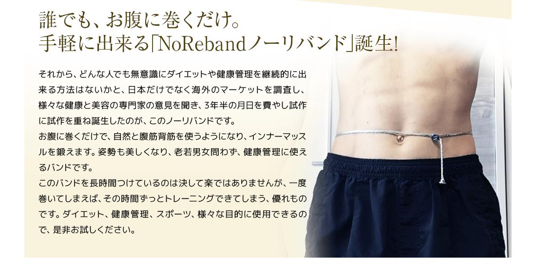 誰でも、お腹に巻くだけ。手軽にできる「NoRebandノーリバンド」誕生