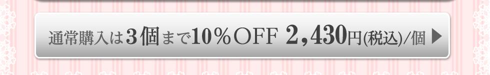 バンビウィンク通常購入ボタン 3個まで 10%OFF 1個2470円