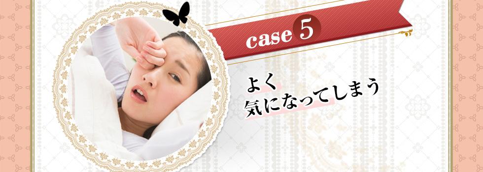 case5:よく気になってしまう