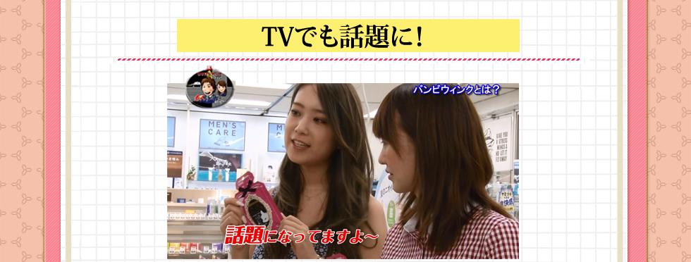 千葉テレビで紹介されました