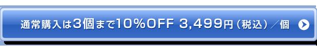 夜ふかしさんのためのダイエットサプリ 通常購入10%OFF 3,888円が3,499円