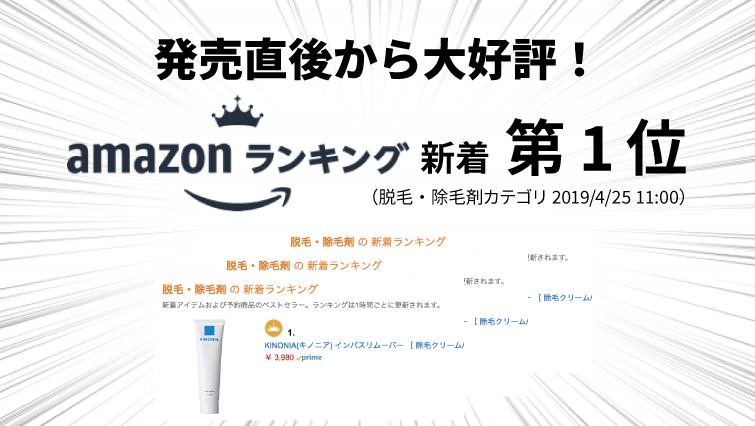 発売直後から大好評!Amazonランキング第1位