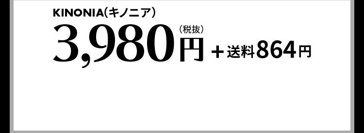 KINONIA(キノニア)3980円(税抜)+送料864円